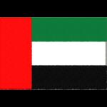 UAEの国旗