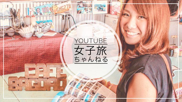youtube女子旅ちゃんねる
