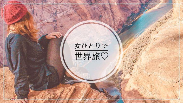女ひとりで世界旅ブログ