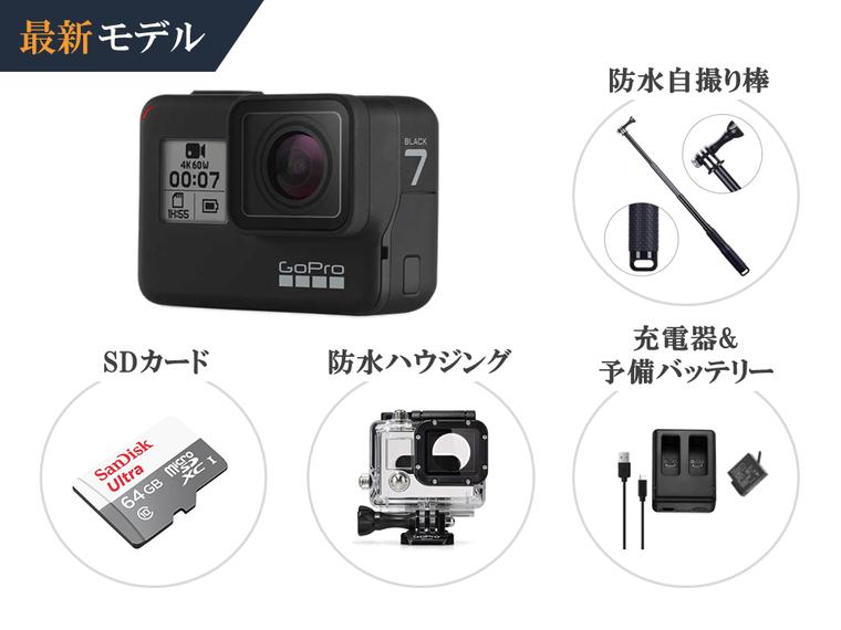 GoProの値段
