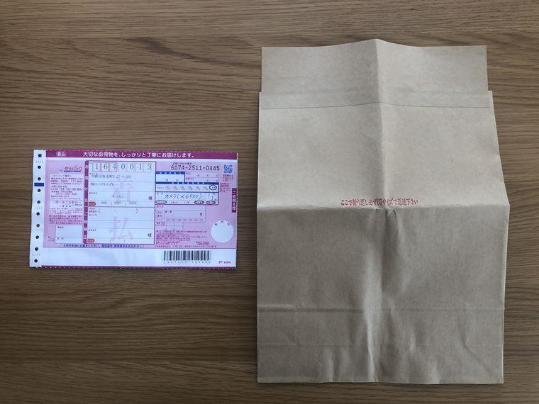 返送用封筒と伝票