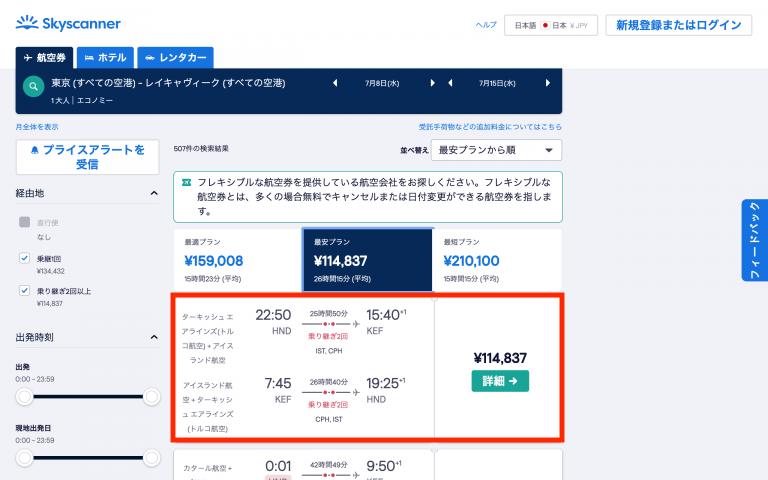 逆検索でよりお得な航空券を探す