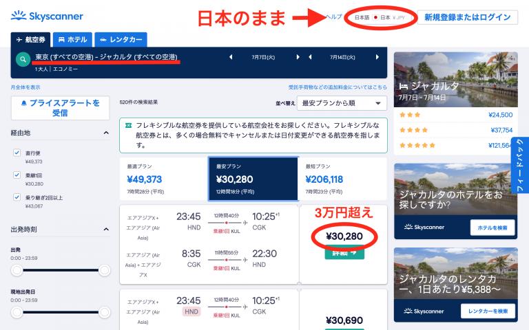 「国/地域」を変えて値段の違いを見る