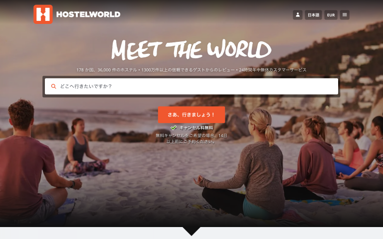 第6位 Hostelworld(ホステルワールド)