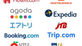 海外ホテルの予約サイトを徹底比較!おすすめをランキング形式で紹介