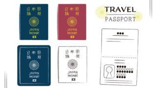 海外旅行に必要な【ビザ】を超絶わかりやすく説明!申請&取得方法をご紹介