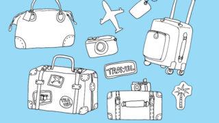旅のプロ直伝!荷物を徹底的に減らしたい人が試すべき18ヶ条