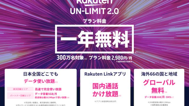 楽天モバイル「Rakuten UN-LIMIT2.0」とは?おすすめポイントと賢い使い方まとめ